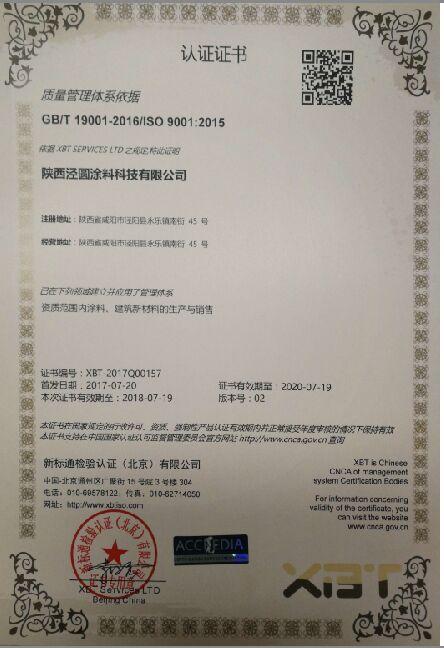 陕西亚博电竞菠菜yabovip210漆质量认证证书