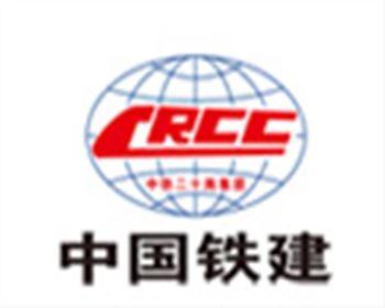 中铁二十局集团西安工程机械有限公司